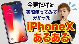 【必見】iPhoneX、こんなことあるけど買いますか!?
