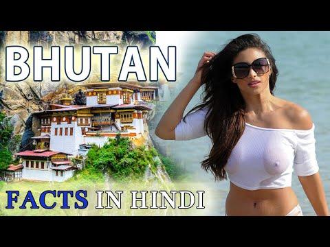 भूटान सबसे हैरान करने वाला देश Bhutan a mysterious country  भूटान की हकीकत | Facts About Bhutan