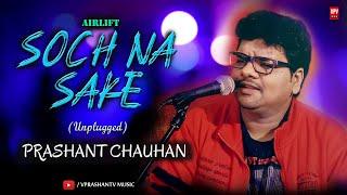 Soch na sake unplugged | prashant chauhan (cover) |  arijit singh, hardy sandhu | airlift | new song