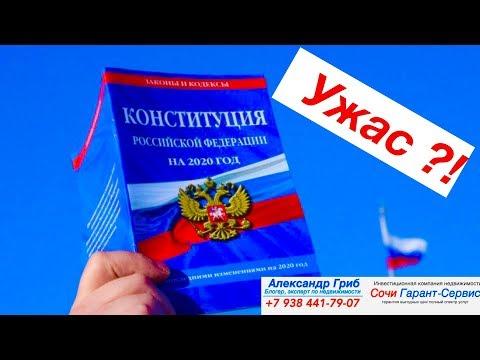 Конституция РФ 2020. Ужас ?!   недвижимость Сочи