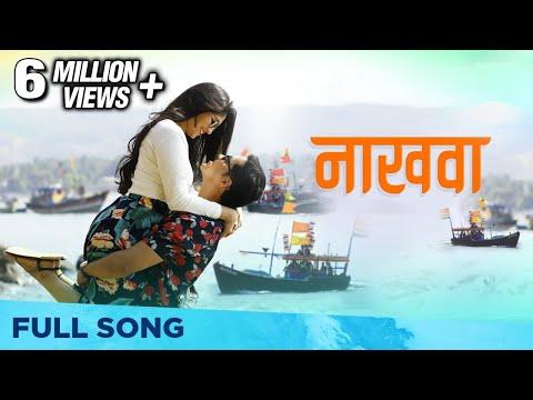 Nakhwa - Full Song | Keval Walanj | Sadhana Kakatkar | Akshay Kelkar | Samruddhi Kelkar | Anay Naik