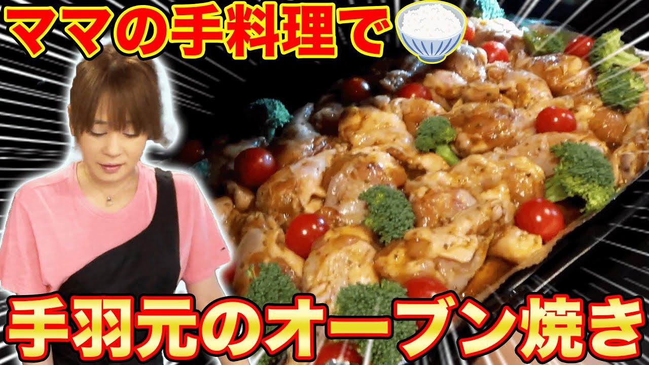 【はなわ家の昼ごはん】ママ特製💖簡単!手羽元のオーブン焼き&サーモンのグリル焼き&サラダ&ミックスジュース【はなわ家】【飯テロ】
