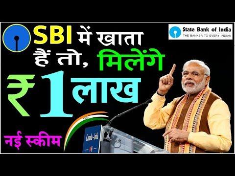 SBI Bank खाता 😊 वालो के लिए बड़ी खुशखबरी:  जल्दी ले लो  ₹ 1 लाख अभी के अभी अपने mobile से sbi news