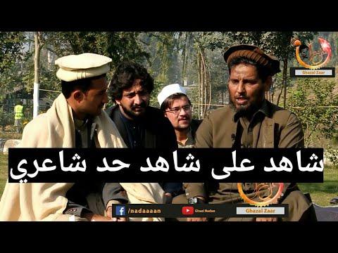 Shahid Ali Shahid Best Pashto Poetry 11.12.2019