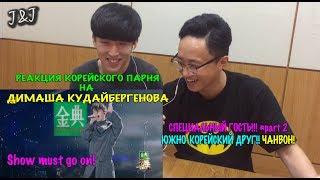 Реакция южно-корейского парня на Димаша Кудайберген!(RUS SUB) Show must go on!
