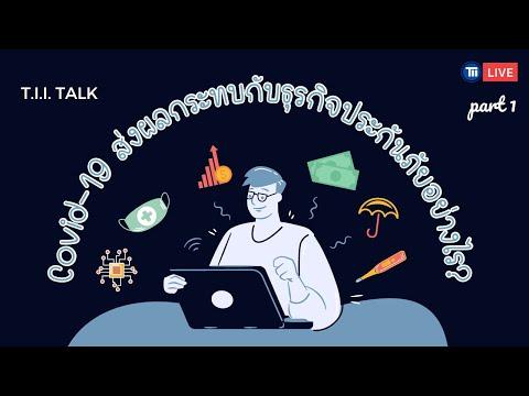 T.I.I. TALK : Covid-19 ส่งผลกระทบกับธุรกิจประกันภัยอย่างไร? Part1 | TII สถาบันประกันภัยไทย