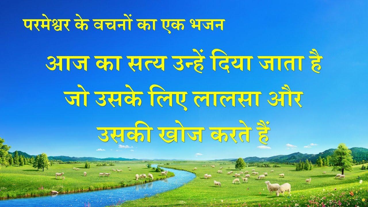 Hindi Christian Song 2020   आज का सत्य उन्हें दिया जाता है जो उसके लिए लालसा और उसकी खोज करते हैं