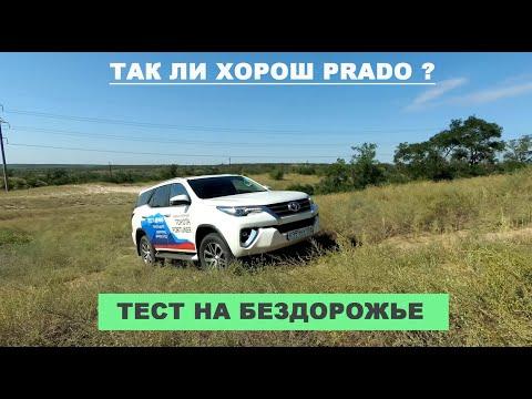 2019 Toyota Fortuner против Prado на бездорожье, кто из них справится лучше?