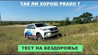 2019 Toyota Fortuner против Toyota Land Cruiser Prado на бездорожье кто из них справится лучше