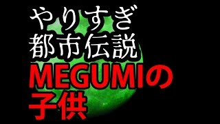 MEGUMIは岡山に子供がいる やりすぎ都市伝説 ほしのあき ほしのあき 検索動画 27
