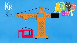 Развивающие мультики - Алфавит - Буква К - Учим буквы