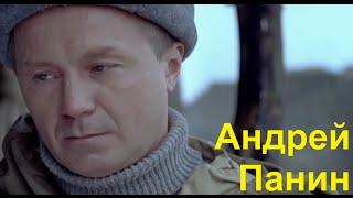 Андрей Панин. Истинные таланты.