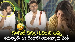 Venky Hilarious Fun About Google Pet Dog at F2 Team Special Interview | Varun Tej | NewsQube
