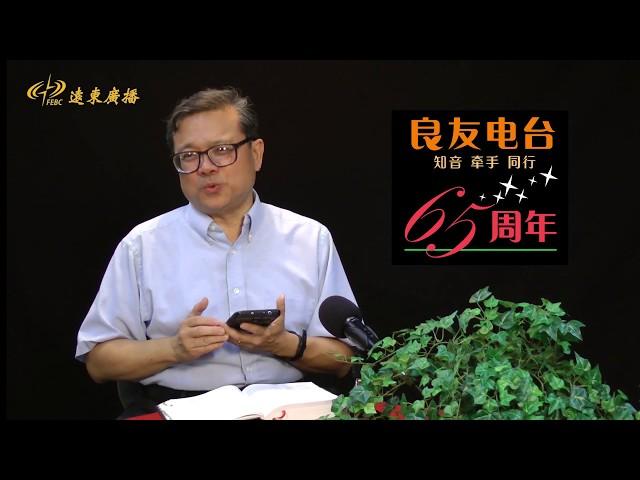 遠東廣播中文事工簡介 (2014)