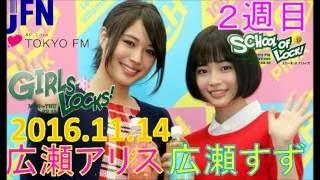 11月14日(月)のGIRLS LOCKS!は・・・ 毎月2週目のGIRLS LOCKS!は【 広瀬...