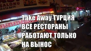 ТУРЦИЯ Ноябрь Декабрь 2020 все рестораны и кафе работают ТОЛЬКО на вынос и доставку Take Away