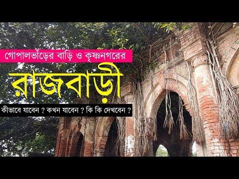 কৃষ্ণনগরের রাজবাড়ি , গোপালভাঁড়ের বাড়ি ও অন্যান্য । Krishnanagar rajbari and Gopalbharer Bari
