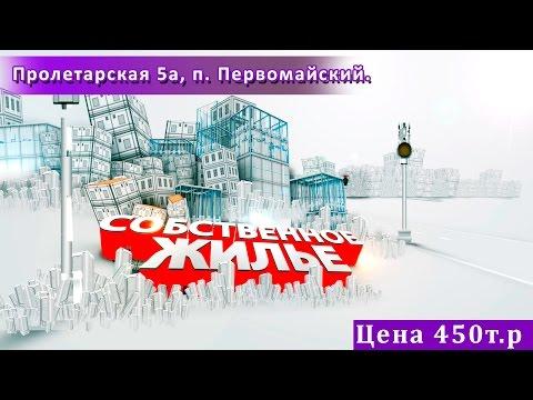Собственное жилье за мат капитал!!! Пролетарская 5А п. Первомайский.  Комната