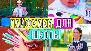 BACK TO SCHOOL :  ШКОЛЬНЫЕ ЛАЙФХАКИ / ЛАЙФХАКИ ДЛЯ ШКОЛЫ И УНИВЕРА КОТОРЫЕ ДОЛЖЕН ЗНАТЬ КАЖДЫЙ