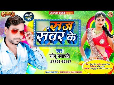सोनू-प्रजापति-(2019)भोजपुरी-सॉन्ग_सज-संवर-के_sonu-prajapati-2019-#bhojpuri-song