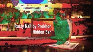 Bar Trip - Rusty Nail by Prokhor / Hidden Bar ( бары Москвы)(http://www.youtube.com/user/bartripvideo?sub_confirmation=1 - Подпишись. Новые ролики два раза в неделю! https://www.facebook.com/BarTripRu ..., 2015-05-16T14:28:23.000Z)