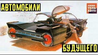 4 автомобиля прошлого с супертехнологиями будущего!!