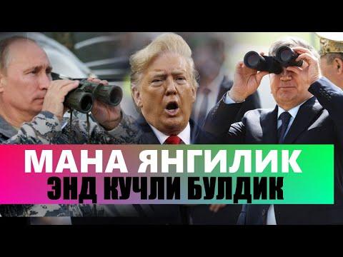 Шавкат Мирзиёевга йулланган хабар ва Трамп.Путин  бугунги мухим хабарлар...