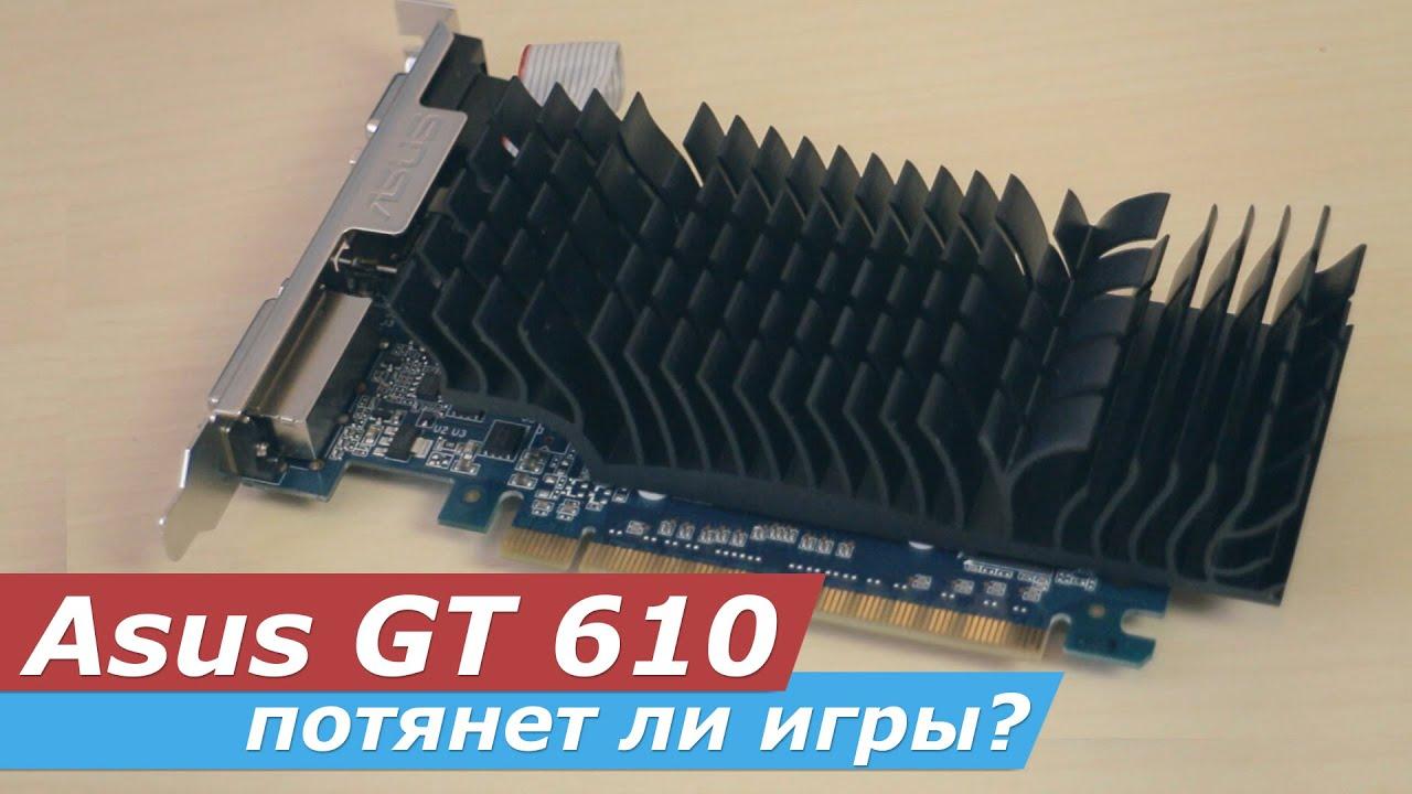 Asus GT610 - потянет ли игры?