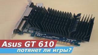 видео Видеокарта NVidia GeForce GT 520: обзор, характеристики и отзывы