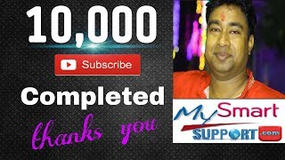 10K (10,000) Subscribers Complete 🙏Thanks You All Friends | Dharmendar Sir | My Smart Support 💕 |