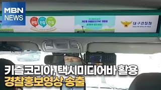 키즐코리아, 택시미디어바 활용 경찰홍보영상 송출 [MB…