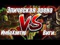 ЭПИЧЕСКАЯ АРЕНА #2: Виги vs ImbaHunter WoW Легион (Армс вар vs сурв Хант)