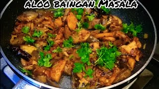 Aloo Baingan Ki Sabji -झटपट बनायें आलू बैंगन की स्वादिष्ट सब्जी |Potato eggplant Fry| cook with rama