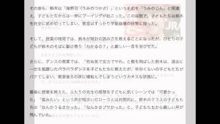 鈴木奈々が幼稚園児の前で大失態を連発し強烈なダメ出しを食らう 25日放...