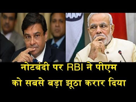DEMONETISATION OF RS. 500, 1000 NOTES ON GOVT, ADVICE: RBI/ मोदी सरकार और RBI आमने-सामने