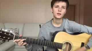 MBand - Правильная девочка кавер (видеоразбор для гитары/ аккорды)