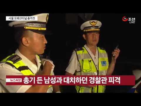 오패산터널 총기사고…경찰 1명 쓰러져