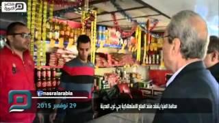 مصر العربية   محافظ المنيا يتفقد منفذ السلع الاستهلاكية بحي غرب المدينة