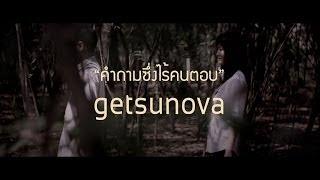 คำถามซึ่งไร้คนตอบ - getsunova (Unofficial MV)