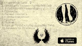 "Bahh Tee - О тебе (feat. Tiana) ""Крылья"""