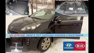 Киа Спортейдж/Kia Sportage: тест/обзор салонных ковриков и брызговиков