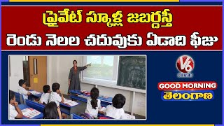 Special Discussion On Private School Fee Issue  | V6 Good Morning Telangana | V6 News