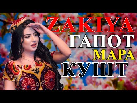 Закия - Гапот мара кушт 2020 | Zakiya - Gapot mara kusht 2020