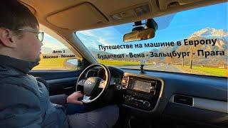 В Европу на машине Москва Польша Как проходить границу на Автомобиле Дороги в Белоруссии и Польше