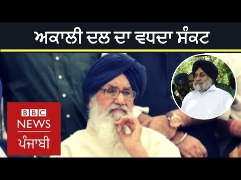 Akali Dal In Deep Crisis, What Is Its Future? | BBC NEWS PUNJABI
