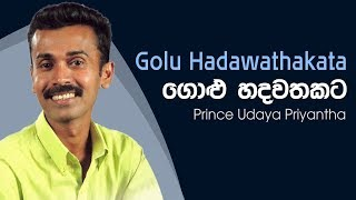 Golu Hadawathakata | Prince Udaya Priyantha | Sinhala Music Song