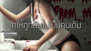 LINKIN PARK - Don't Stay (ซับไทย) [Thai Lyrics]