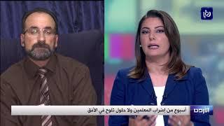 تطورات إضراب المعلمين (13/9/2019)