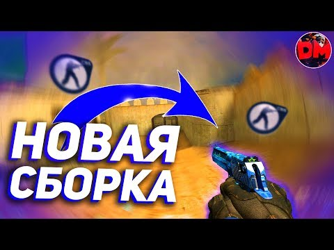 CS: Source V34 NEW | ОБЗОР СБОРКИ