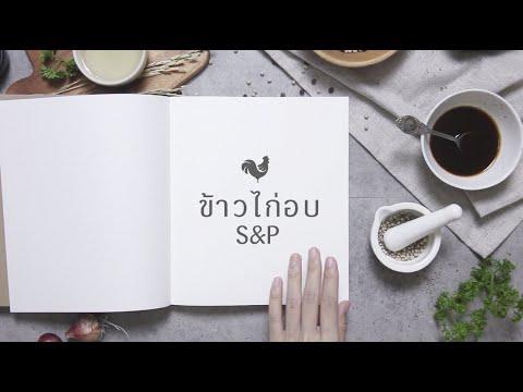 S&P ● Super Food ● ข้าวไก่อบ